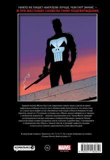 Обложка сзади Рыцари Marvel. Каратель. Том 2 Гарт Эннис