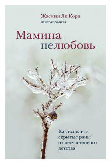 Обложка Мамина нелюбовь. Как исцелить скрытые раны от несчастливого детства Жасмин Ли Кори