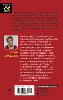 Обложка сзади Тиара скифского царя Ольга Баскова