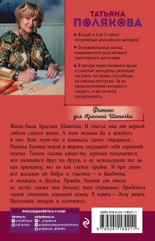 Обложка сзади Фитнес для Красной Шапочки Татьяна Полякова