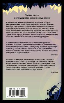 Обложка сзади Революция муравьев (#3) Бернар Вербер