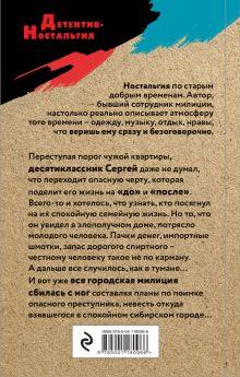 Обложка сзади Убийственный возраст Геннадий Сорокин