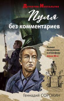 Обложка Пуля без комментариев Геннадий Сорокин