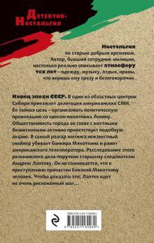 Обложка сзади Пуля без комментариев Геннадий Сорокин