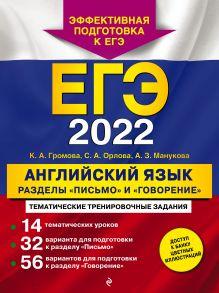 Обложка ЕГЭ-2022. Английский язык. Разделы