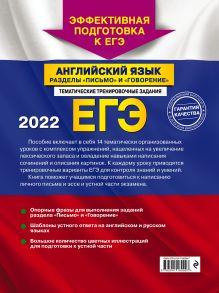 Обложка сзади ЕГЭ-2022. Английский язык. Разделы