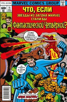 MARVEL: Что если?.. Звёзды Marvel стали Фантастической Четвёркой