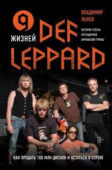 Обложка 9 жизней Def Leppard. История успеха легендарной британской группы Владимир Львов