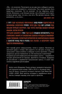 Обложка сзади 9 жизней Def Leppard. История успеха легендарной британской группы Владимир Львов