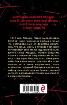 Обложка сзади По следу кровавого доктора Александр Тамоников