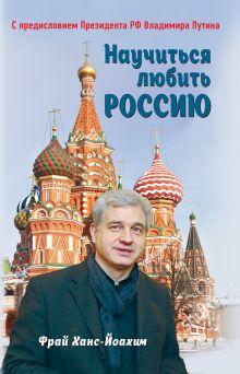 Обложка Научиться любить Россию. С предисловием Путина В.В. Ханс-Йоахим Фрай