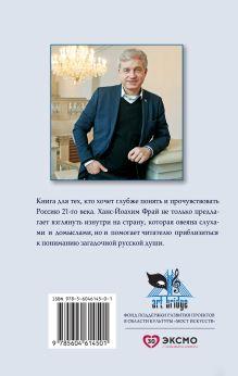 Обложка сзади Научиться любить Россию. С предисловием Путина В.В. Ханс-Йоахим Фрай