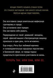 Обложка сзади Терпение лопнуло Татьяна Чистова
