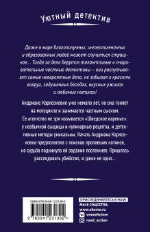 Обложка сзади Выстрел в ночи Наталия Антонова