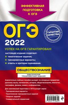 Обложка сзади ОГЭ-2022. Обществознание. Тематические тренировочные задания О. В. Кишенкова