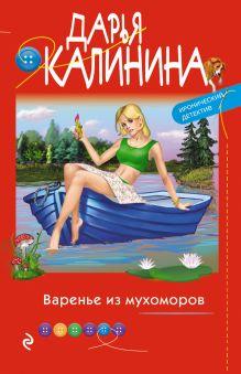 Обложка Варенье из мухоморов Дарья Калинина