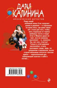 Обложка сзади Варенье из мухоморов Дарья Калинина