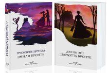 Знаковые романы сестер Бронте (комплект из 2 книг: Грозовой перевал и Джейн Эйр)