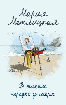 Обложка В тихом городке у моря Мария Метлицкая