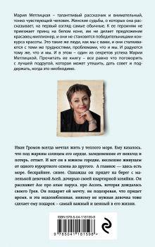 Обложка сзади В тихом городке у моря Мария Метлицкая