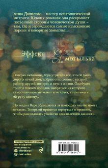 Обложка сзади Прости меня, твою убийцу Анна Данилова