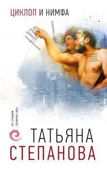 Обложка Циклоп и нимфа Татьяна Степанова