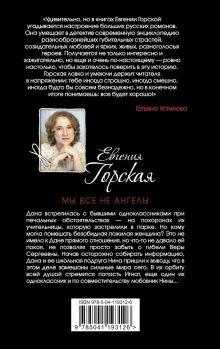 Обложка сзади Мы все не ангелы Евгения Горская