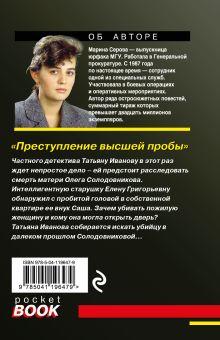 Обложка сзади Преступление высшей пробы Марина Серова