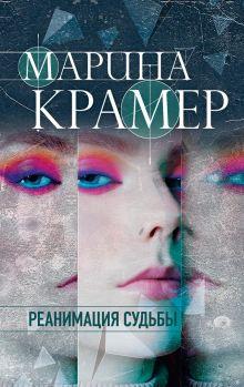 Обложка Реанимация судьбы Марина Крамер