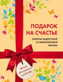 Обложка Подарок на счастье. Секреты радостной и гармоничной жизни (короб)