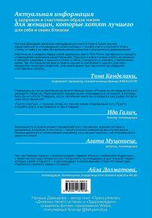 Обложка сзади Гид по счастью. 300 ответов на главные женские вопросы. #ЖенскоеЗдоровье #Материнство #Психология #СексОтношения #СтильКрасота Наташа Давыдова