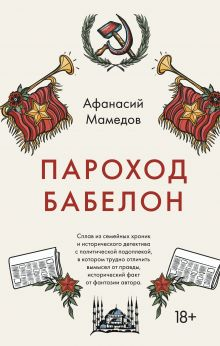 Обложка Пароход Бабелон Афанасий Мамедов