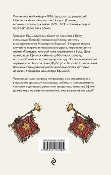 Обложка сзади Пароход Бабелон Афанасий Мамедов