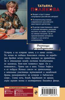 Обложка сзади Охотницы за привидениями Татьяна Полякова