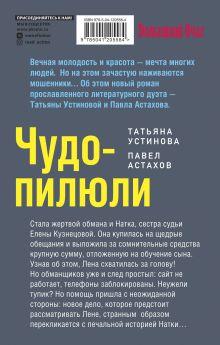 Обложка сзади Чудо-пилюли Татьяна Устинова, Павел Астахов