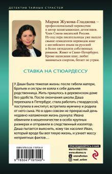 Обложка сзади Ставка на стюардессу Мария Жукова-Гладкова