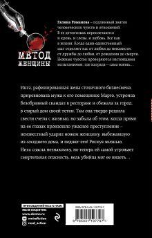 Обложка сзади Пепел прошлого Галина Романова