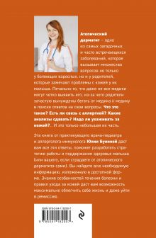 Обложка сзади Ликбез-диатез: вся правда об атопическом дерматите у детей Юлия Бунина