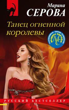 Обложка Танец огненной королевы Марина Серова