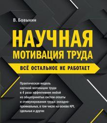 Обложка Научная мотивация труда. Всё остальное не работает. 2-е издание В. Бовыкин