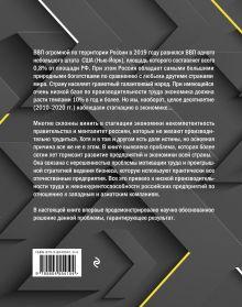 Обложка сзади Научная мотивация труда. Всё остальное не работает. 2-е издание В. Бовыкин