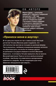 Обложка сзади Принеси меня в жертву Марина Серова