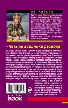 Обложка сзади Четыре всадника раздора Татьяна Полякова