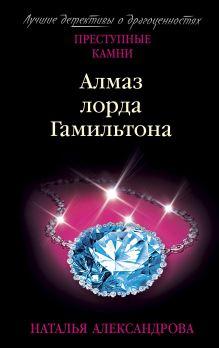 Алмаз лорда Гамильтона