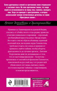 Обложка сзади Алмаз лорда Гамильтона Наталья Александрова