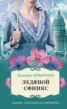 Обложка Ледяной сфинкс Валерия Вербинина