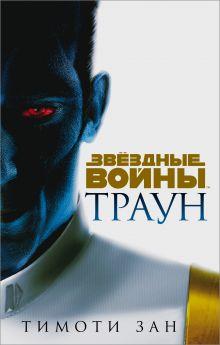 Обложка Звёздные войны: Траун Тимоти Зан