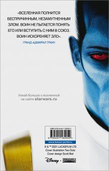 Обложка сзади Звёздные войны: Траун Тимоти Зан
