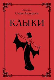 Обложка Клыки. Невероятная история любви вампирши и оборотня (от автора Время мазни Sarah's Scribbles) Сара Андерсен