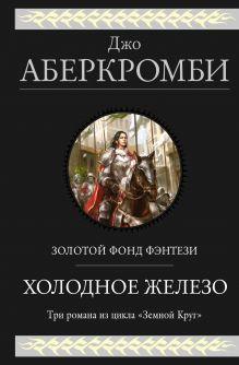 Обложка Холодное железо. Три романа из цикла Земной Круг Джо Аберкромби